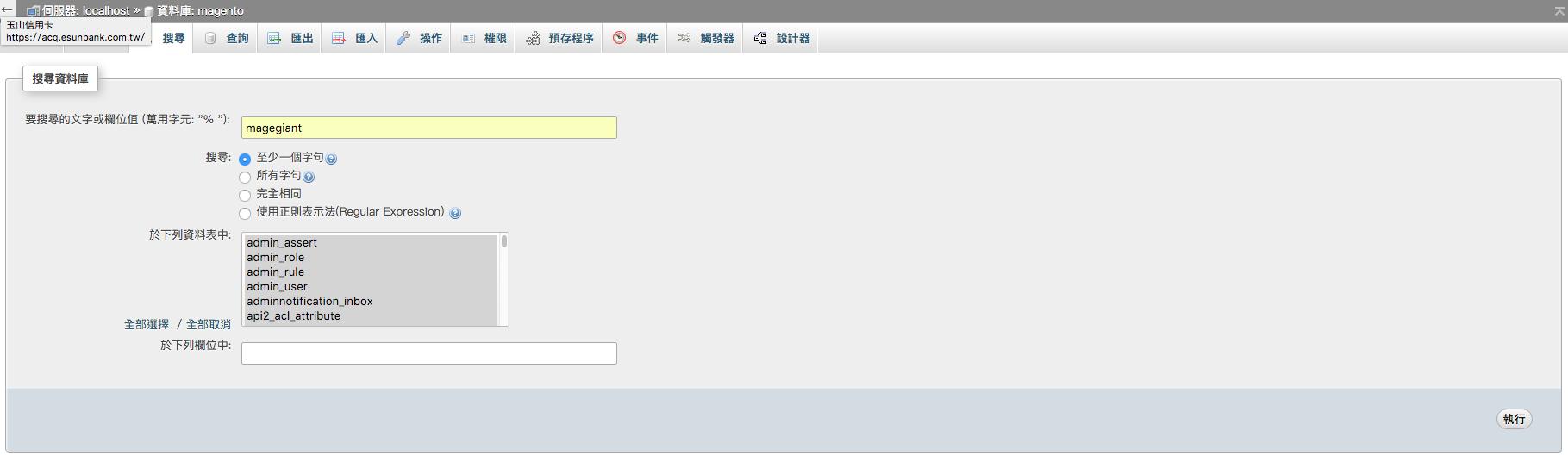phpMyAdmin_Search